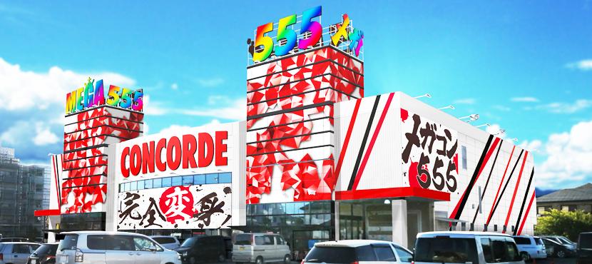 MEGAコンコルド555西尾店イメージ