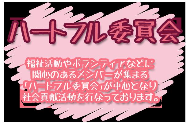 ハートフル委員会イメージ